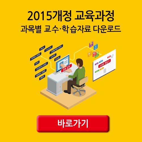 2015개정 교육과정