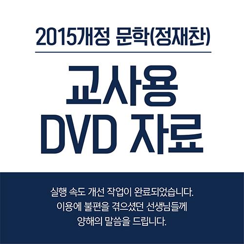 교사용 DVD 자료