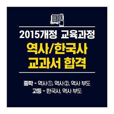 2015개정 교육과정 역사/학국사 교과서 합격