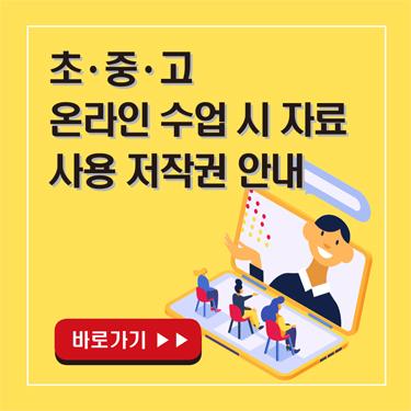 초중고 온라인 수업 시 자료 사용 저작권 안내