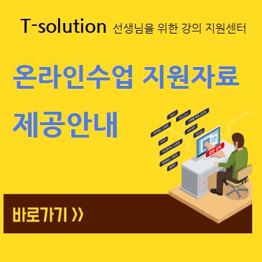 온라인수업 지원자료 제공안내